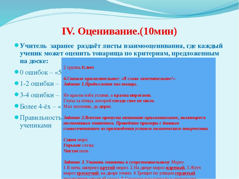 IV. Оценивание.(10мин) Учитель заранее раздаёт листы взаимооценивания, где ка...