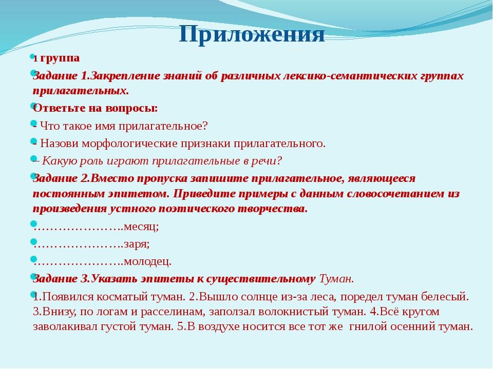 Приложения 1 группа Задание 1.Закрепление знаний об различных лексико-семанти...