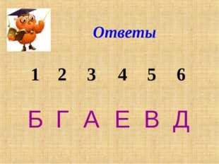 Ответы 123456 БГАЕВД