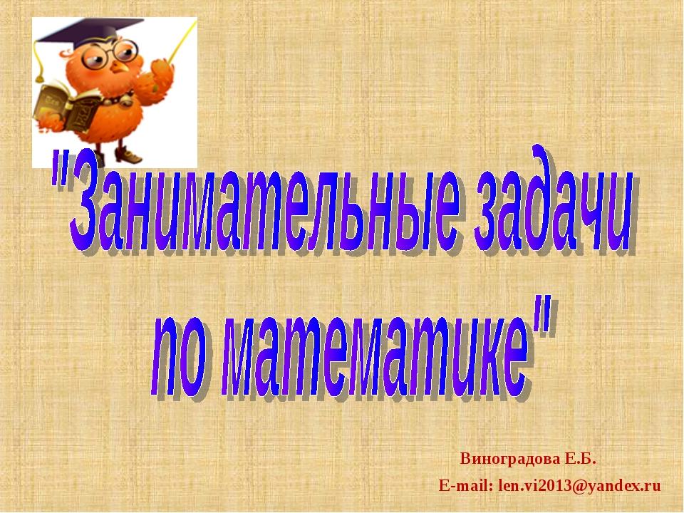Виноградова Е.Б. E-mail: len.vi2013@yandex.ru