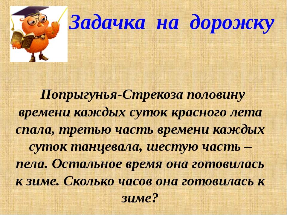Попрыгунья-Стрекоза половину времени каждых суток красного лета спала, треть...