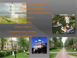 крупными городами в Области являются: Архангельск, Северодвинск, Новодвинск,