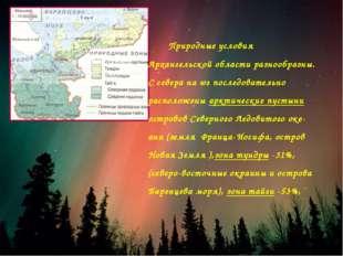 Природные условия Архангельской области разнообразны. С севера на юг последо