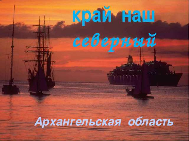 Архангельская область край наш северный