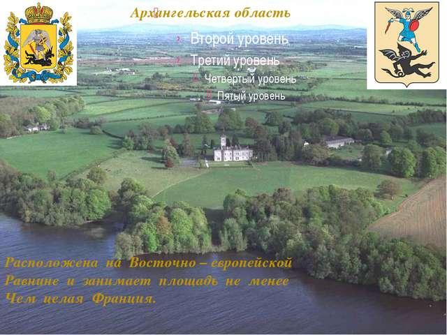 Архангельская область Расположена на Восточно – европейской Равнине и занима...