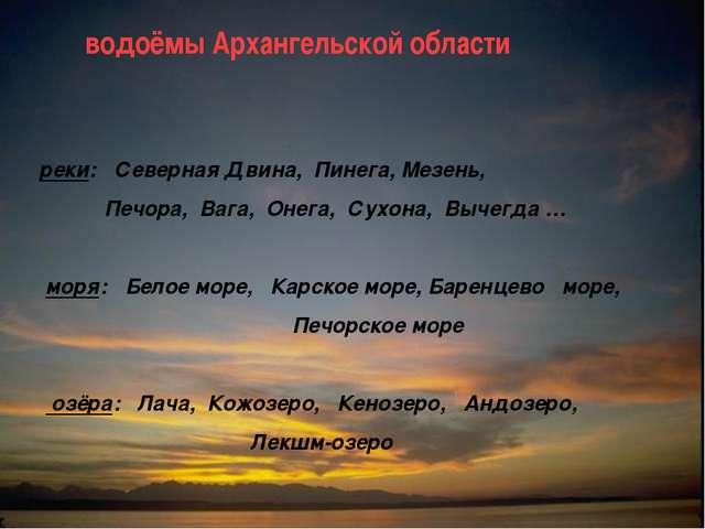 водоёмы Архангельской области реки: Северная Двина, Пинега, Мезень, Печора,...