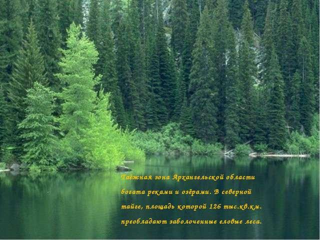 Таёжная зона Архангельской области богата реками и озёрами. В северной тайге...
