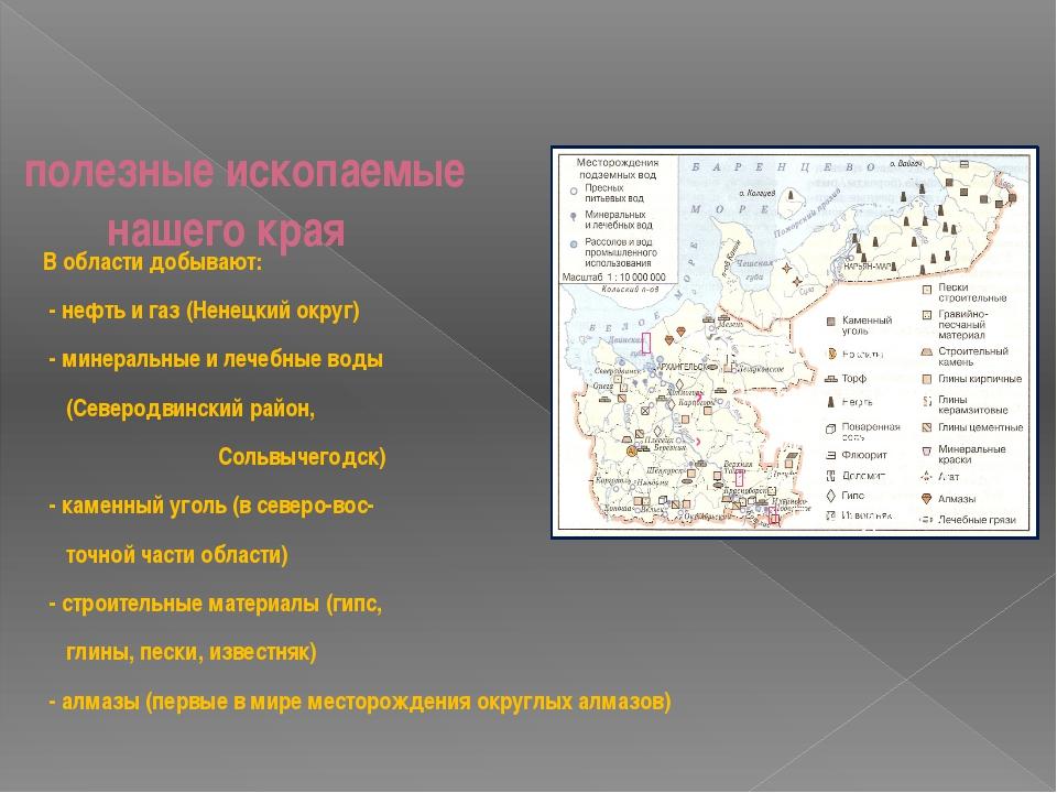 полезные ископаемые нашего края В области добывают: - нефть и газ (Ненецкий...