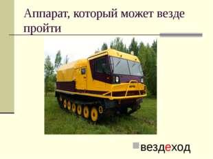 Аппарат, который может везде пройти вездеход