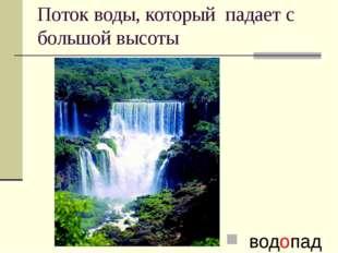 Поток воды, который падает с большой высоты водопад