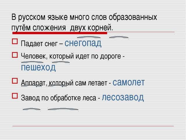 В русском языке много слов образованных путём сложения двух корней. Падает сн...