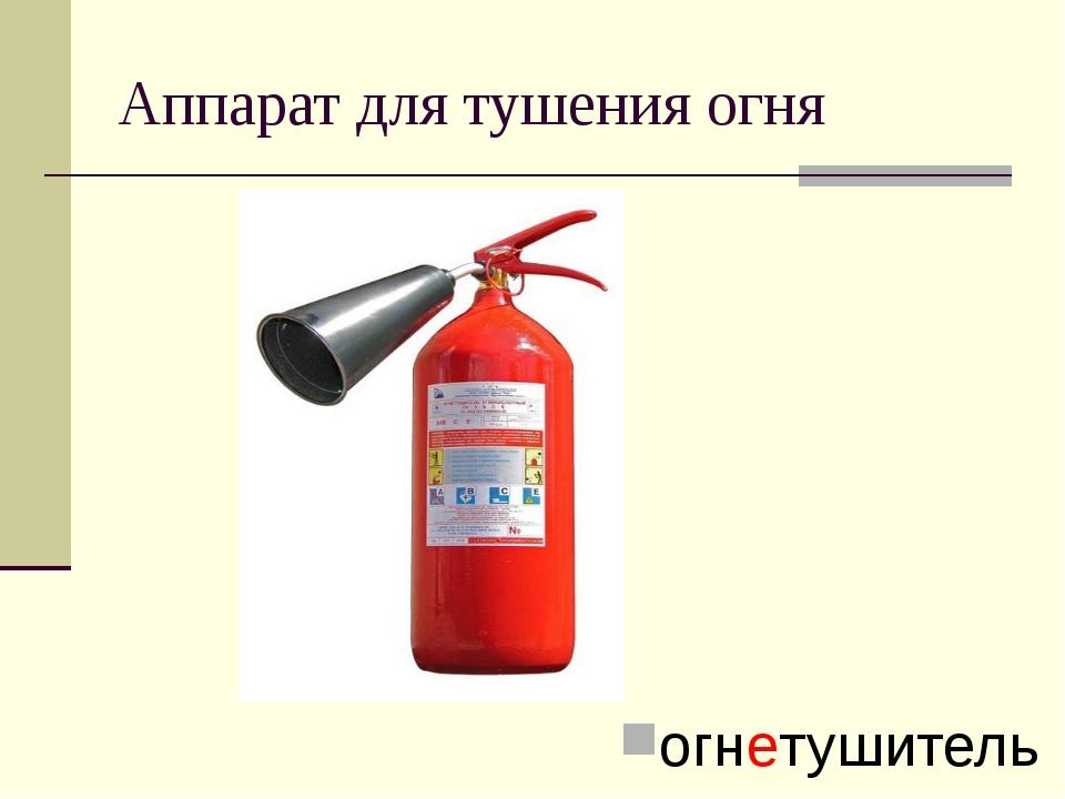 Аппарат для тушения огня огнетушитель