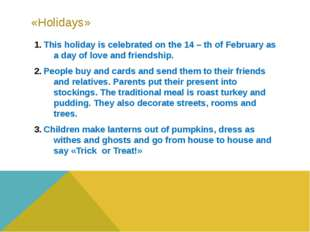 «Holidays» This holiday is celebrated on the 14 – th of February as a day of