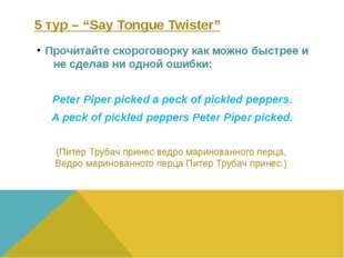 """5 тур – """"Say Tongue Twister"""" Прочитайте скороговорку как можно быстрее и не с"""