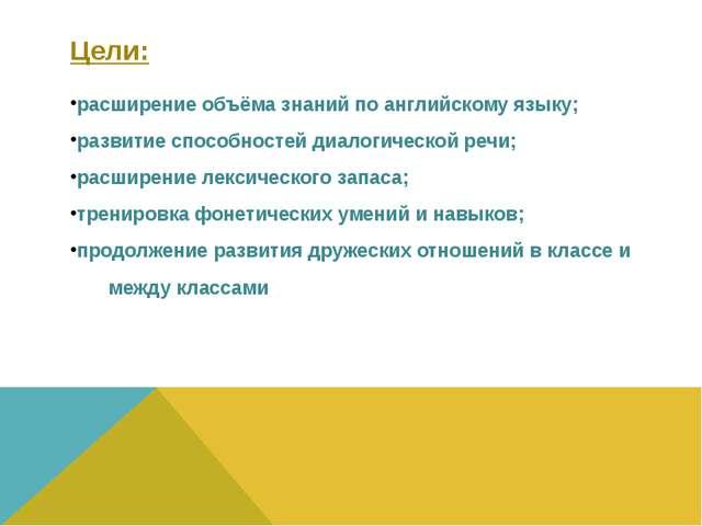 Цели: расширение объёма знаний по английскому языку; развитие способностей ди...
