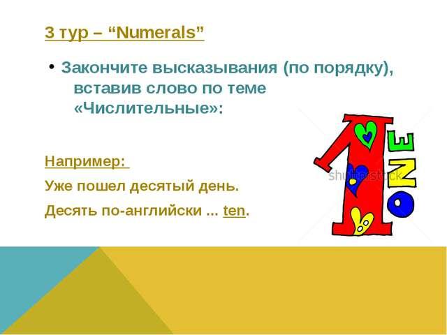 """3 тур – """"Numerals"""" Закончите высказывания (по порядку), вставив слово по теме..."""