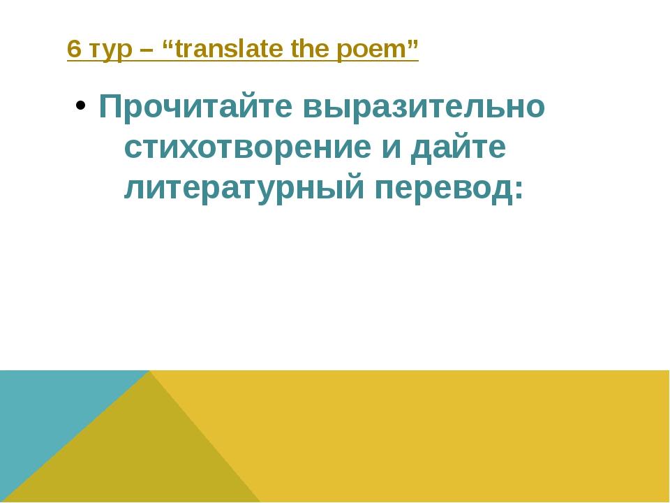"6 тур – ""translate the poem"" Прочитайте выразительно стихотворение и дайте ли..."