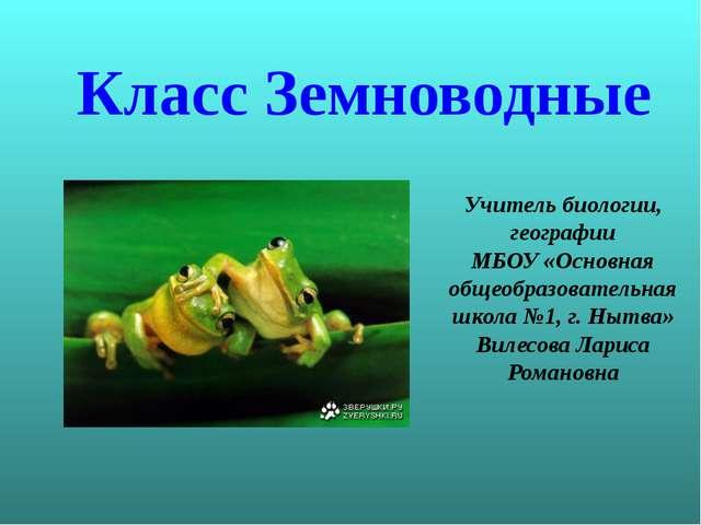 Презентация По Биологии 7 Класс Земноводные