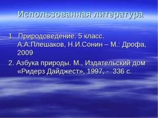 Использованная литература 1. Природоведение. 5 класс. А.А.Плешаков, Н.И.Сонин