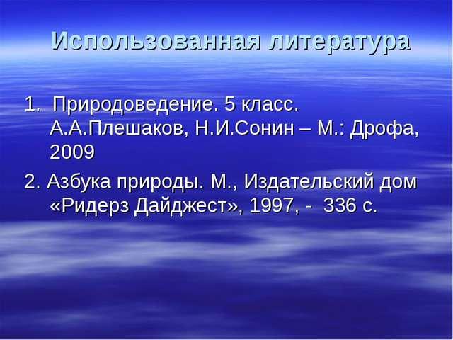 Использованная литература 1. Природоведение. 5 класс. А.А.Плешаков, Н.И.Сонин...