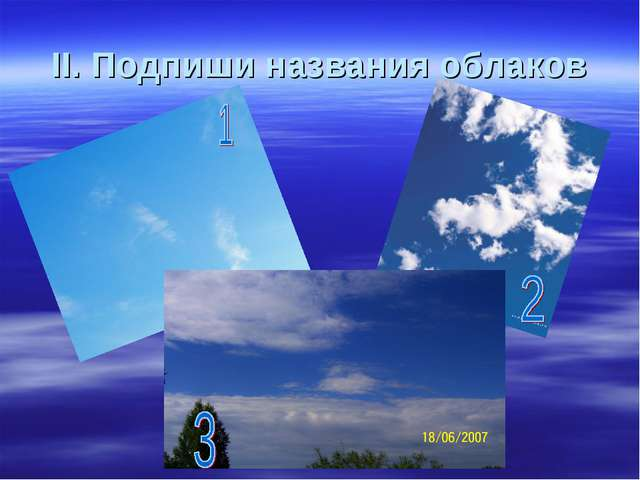 II. Подпиши названия облаков
