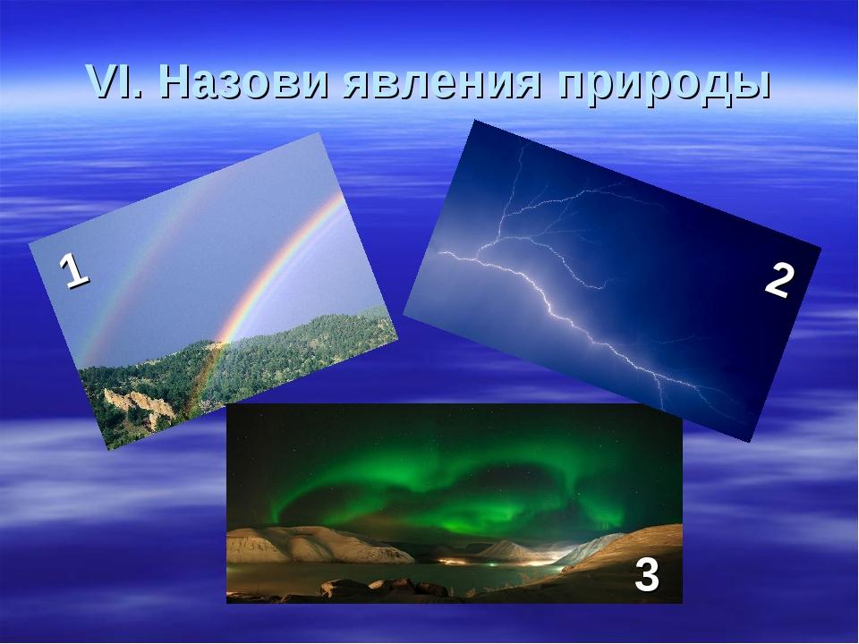 VI. Назови явления природы 1 2 3