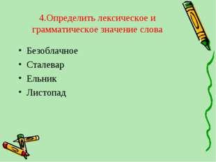 4.Определить лексическое и грамматическое значение слова Безоблачное Сталевар