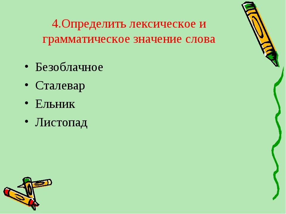 4.Определить лексическое и грамматическое значение слова Безоблачное Сталевар...