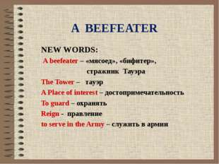 A BEEFEATER NEW WORDS: A beefeater – «мясоед», «бифитер», стражник Тауэра The