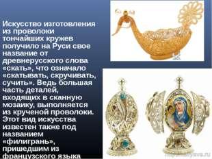 Искусство изготовления из проволоки тончайших кружев получило на Руси свое на