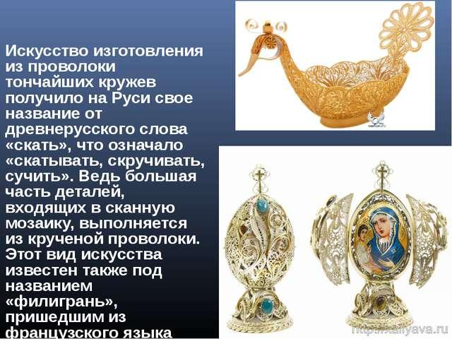 Искусство изготовления из проволоки тончайших кружев получило на Руси свое на...