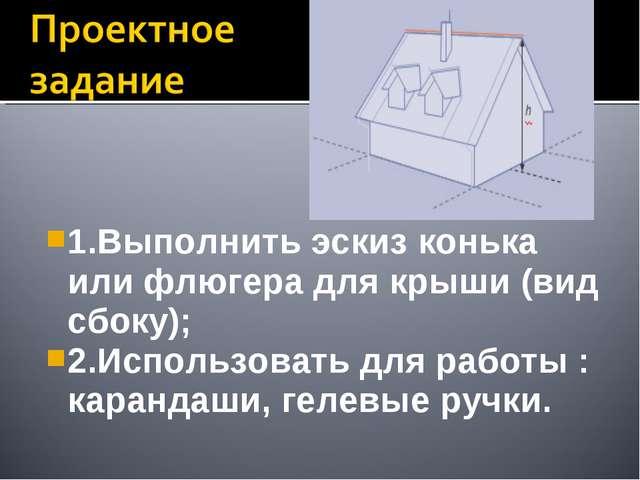 1.Выполнить эскиз конька или флюгера для крыши (вид сбоку); 2.Использовать дл...