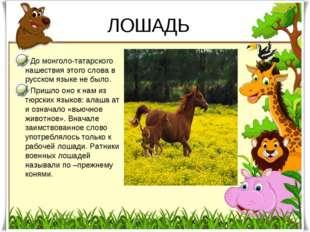 ЛОШАДЬ До монголо-татарского нашествия этого слова в русском языке не было. П