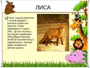 ЛИСА Лиса- хищное животное с острой мордой и длинным пушистым хвостом. Слово