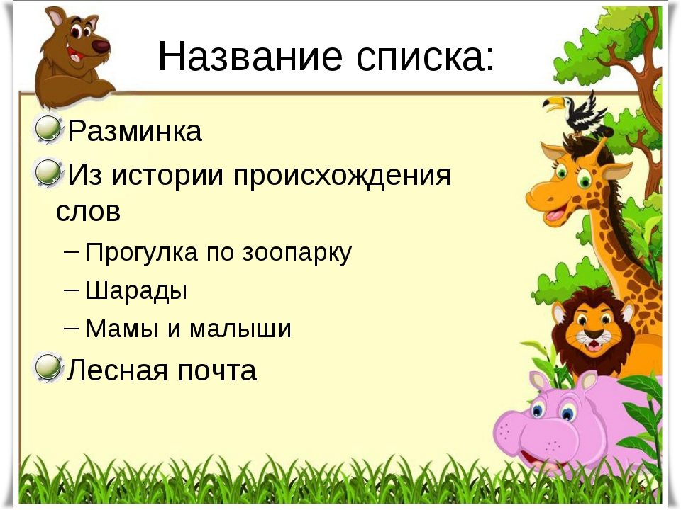 Название списка: Разминка Из истории происхождения слов Прогулка по зоопарку...