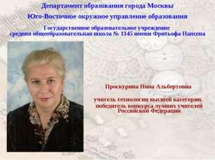 Департамент образования города Москвы Юго-Восточное окружное управление образ