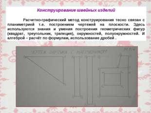 Конструирование швейных изделий Расчетно-графический метод конструирования те