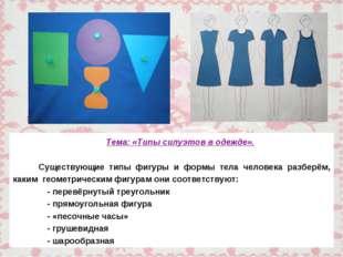 Тема: «Типы силуэтов в одежде». Существующие типы фигуры и формы тела челове