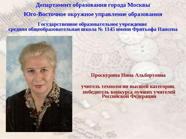 Департамент образования города Москвы Юго-Восточное окружное управление образ...