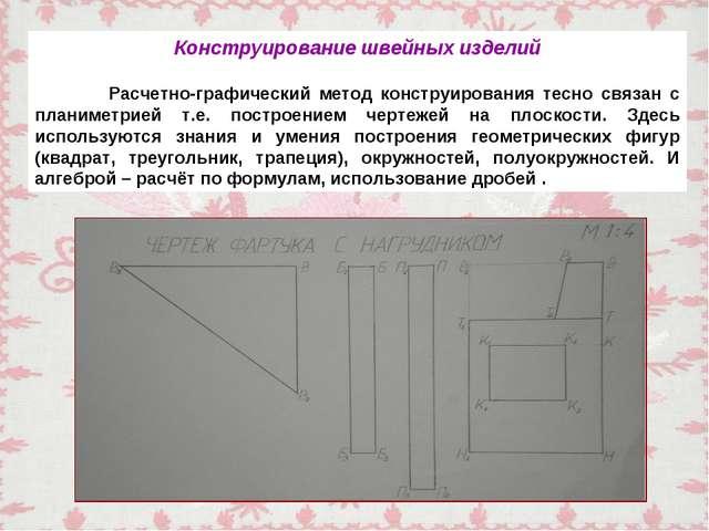 Конструирование швейных изделий Расчетно-графический метод конструирования те...