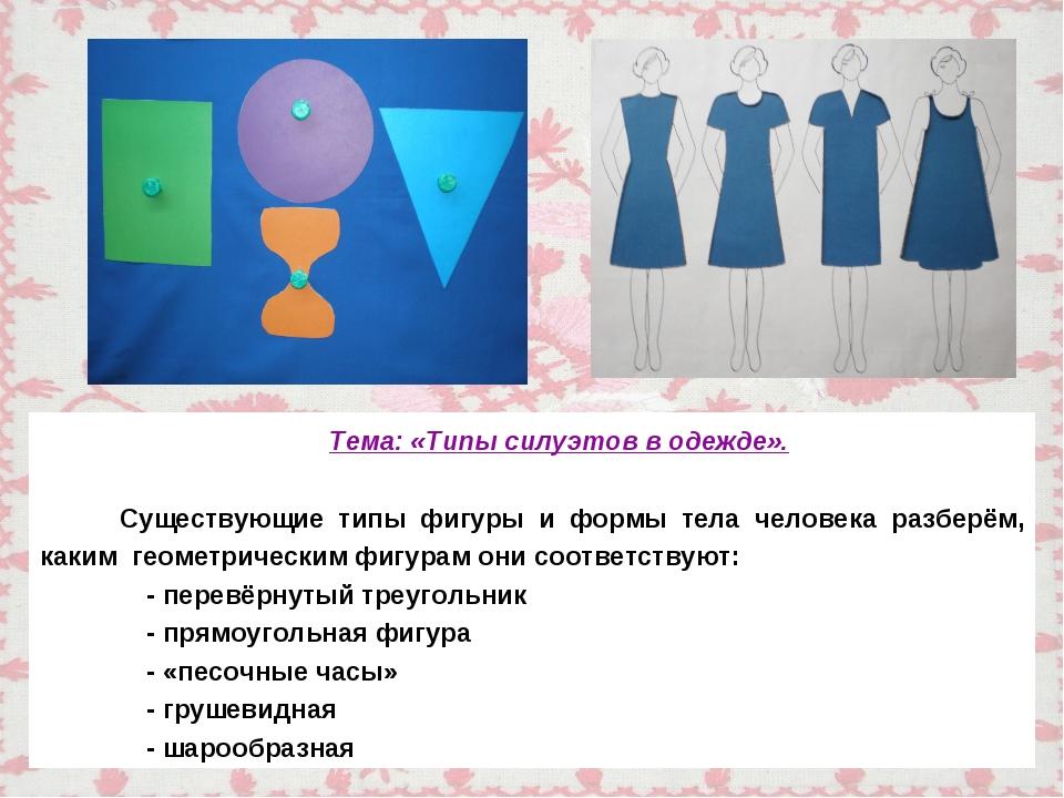 Тема: «Типы силуэтов в одежде». Существующие типы фигуры и формы тела челове...