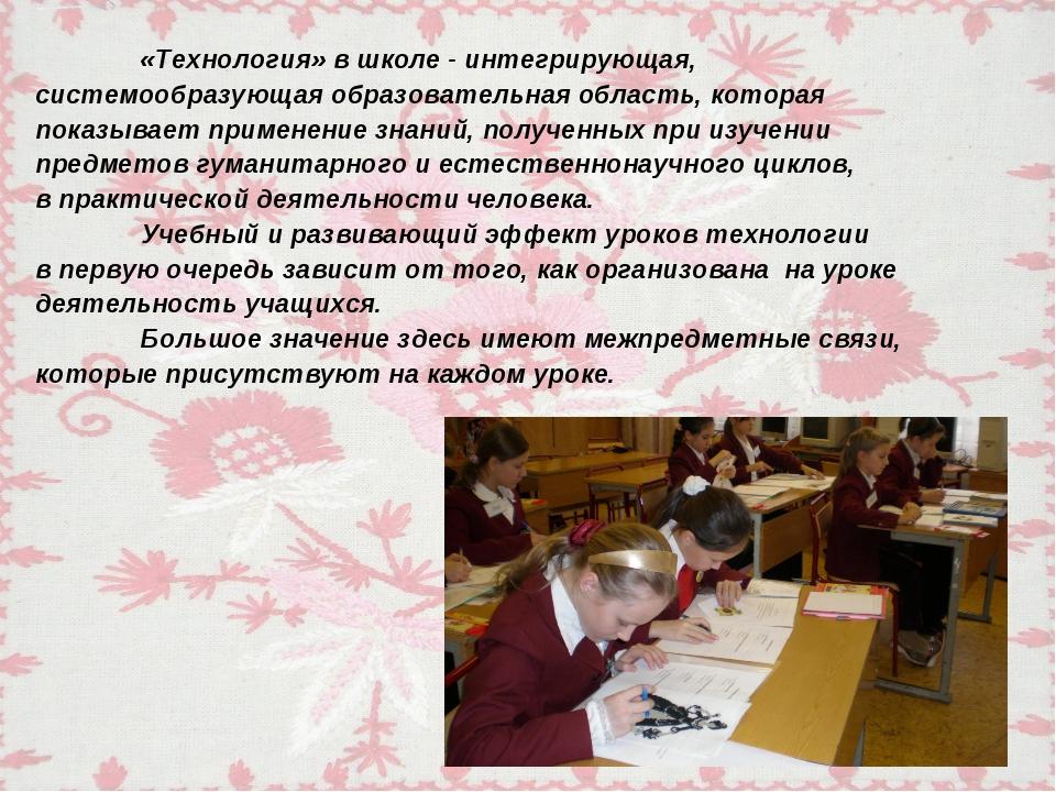 «Технология» в школе - интегрирующая, системообразующая образовательная обла...