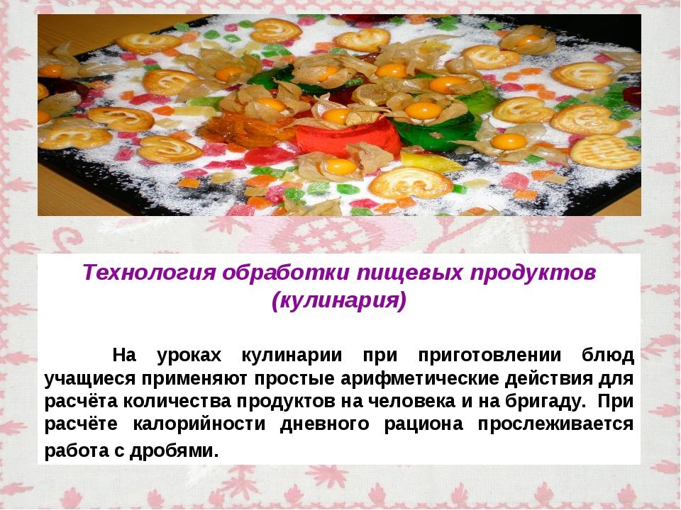 Технология обработки пищевых продуктов (кулинария) На уроках кулинарии при п...