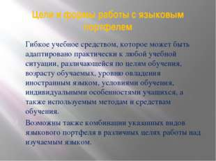 Цели и формы работы с языковым портфелем Гибкое учебное средством, которое мо