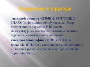 Содержание и структура языковой паспорт «ЯЗЫКИ, КОТОРЫЕ Я ЗНАЮ»(информация об