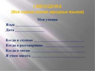 САМООЦЕНКА (Моя оценка знания неродных языков) Мои умения Язык ______________