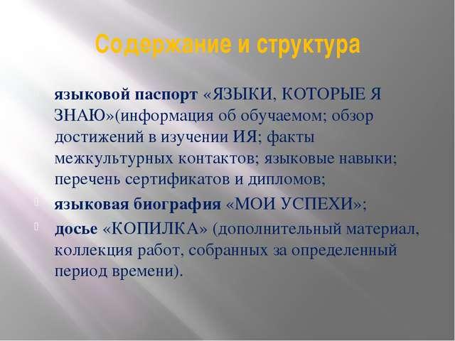 Содержание и структура языковой паспорт «ЯЗЫКИ, КОТОРЫЕ Я ЗНАЮ»(информация об...