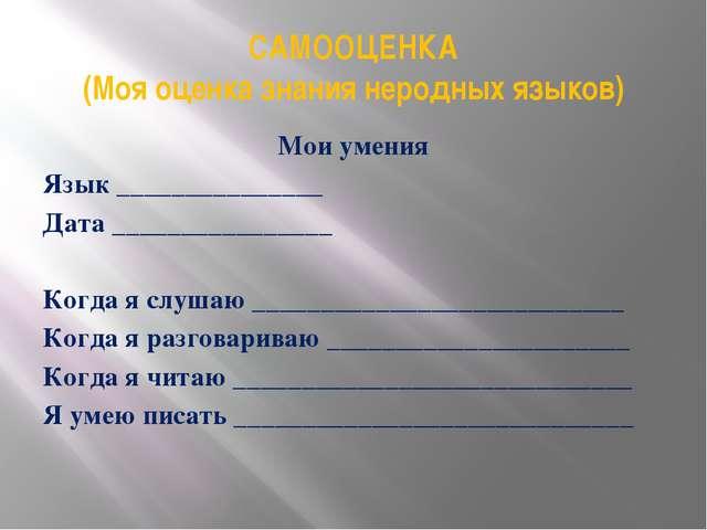 САМООЦЕНКА (Моя оценка знания неродных языков) Мои умения Язык ______________...