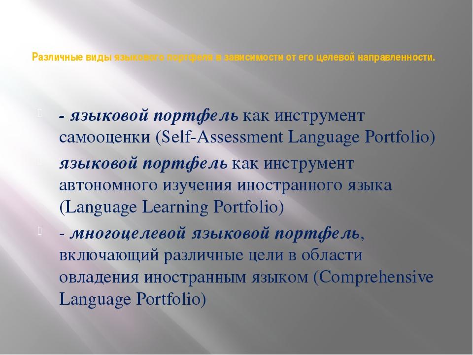 Различные виды языкового портфеля в зависимости от его целевой направленности...