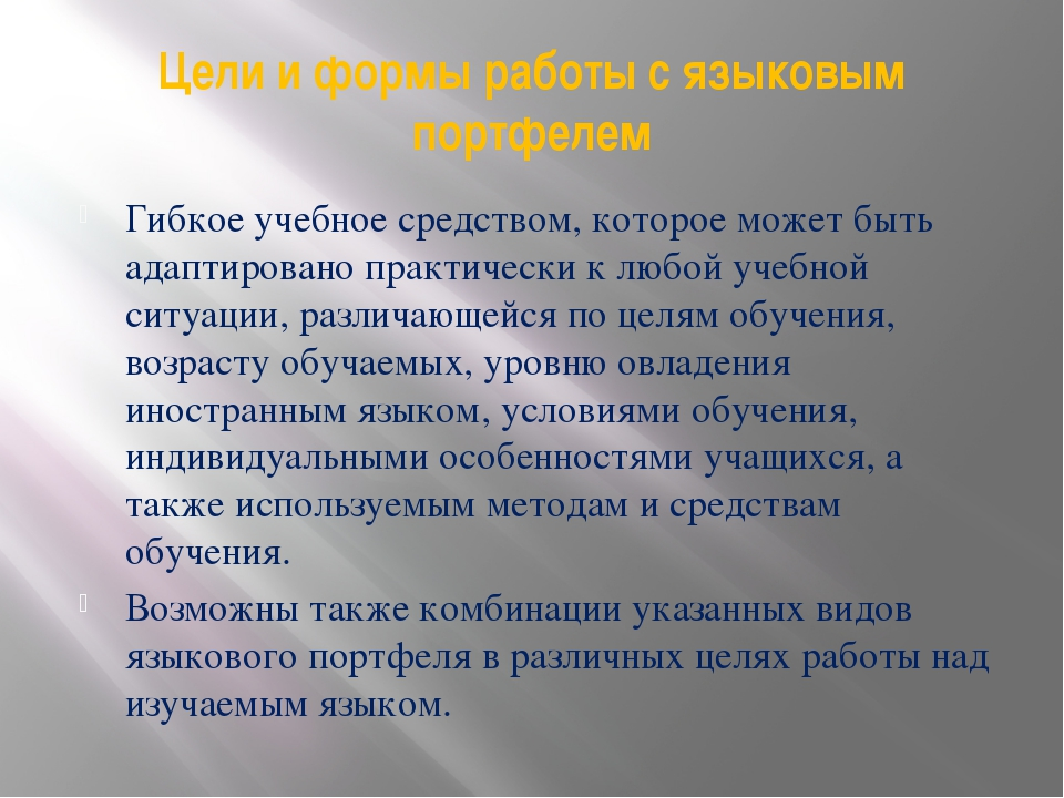 Цели и формы работы с языковым портфелем Гибкое учебное средством, которое мо...